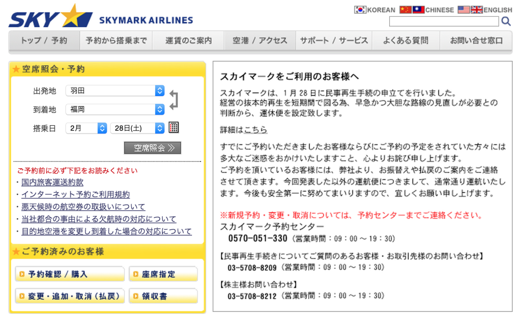 Japanese Website of Skymark