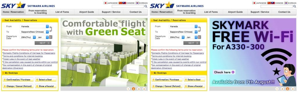 English Website of Skymark