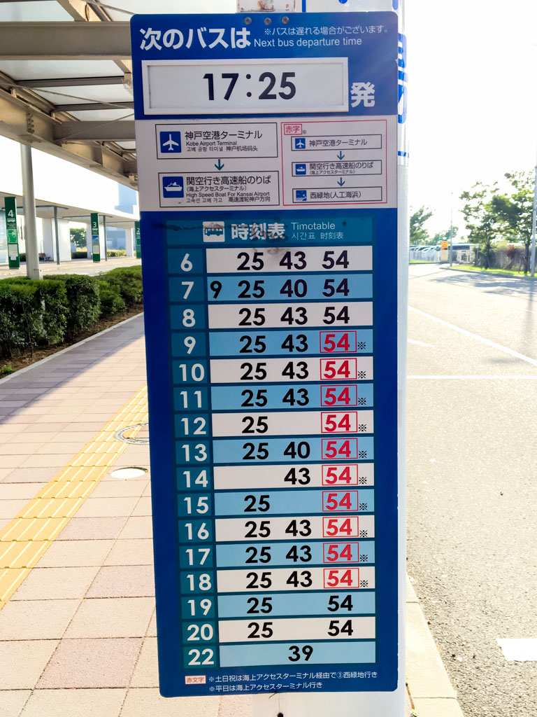 Kobe Ferry Terminal Shuttle Bus Schedule