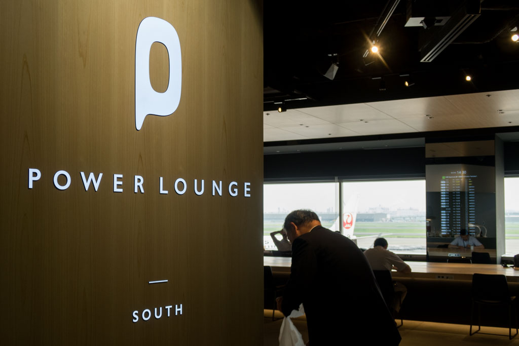 POWER LOUNGE SOUTH Reception