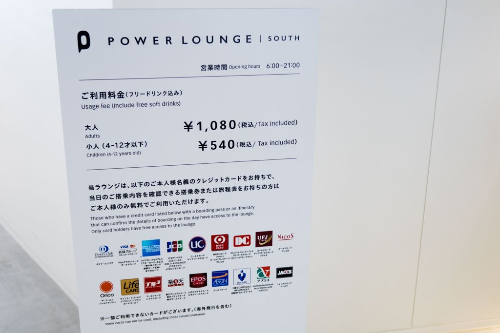 POWER LOUNGE SOUTH Details