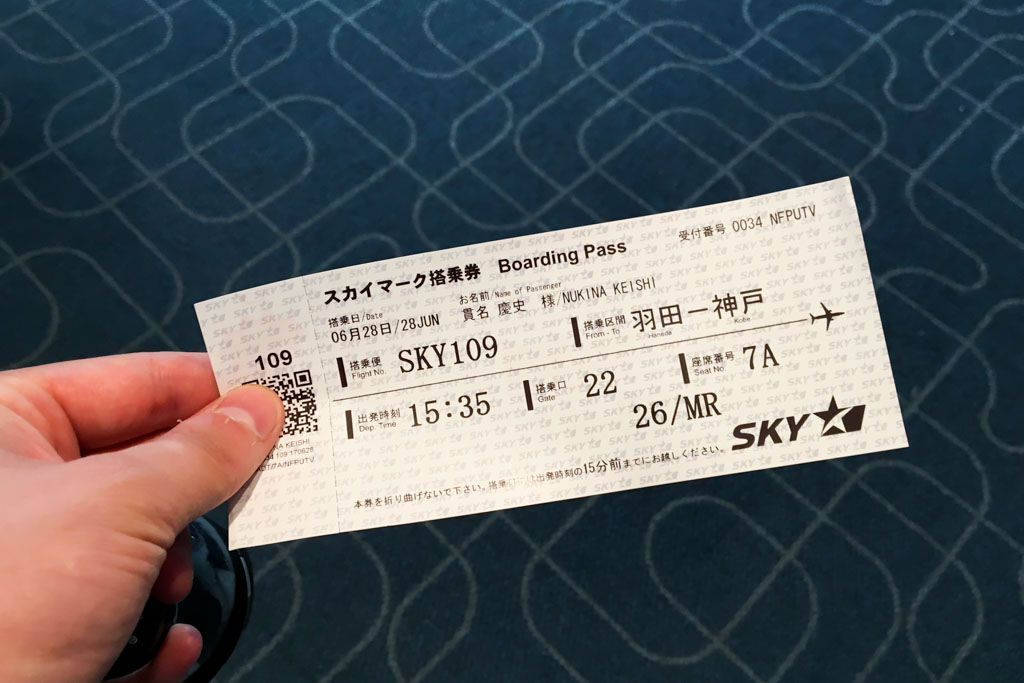 Skymark Airlines Boarding Pass
