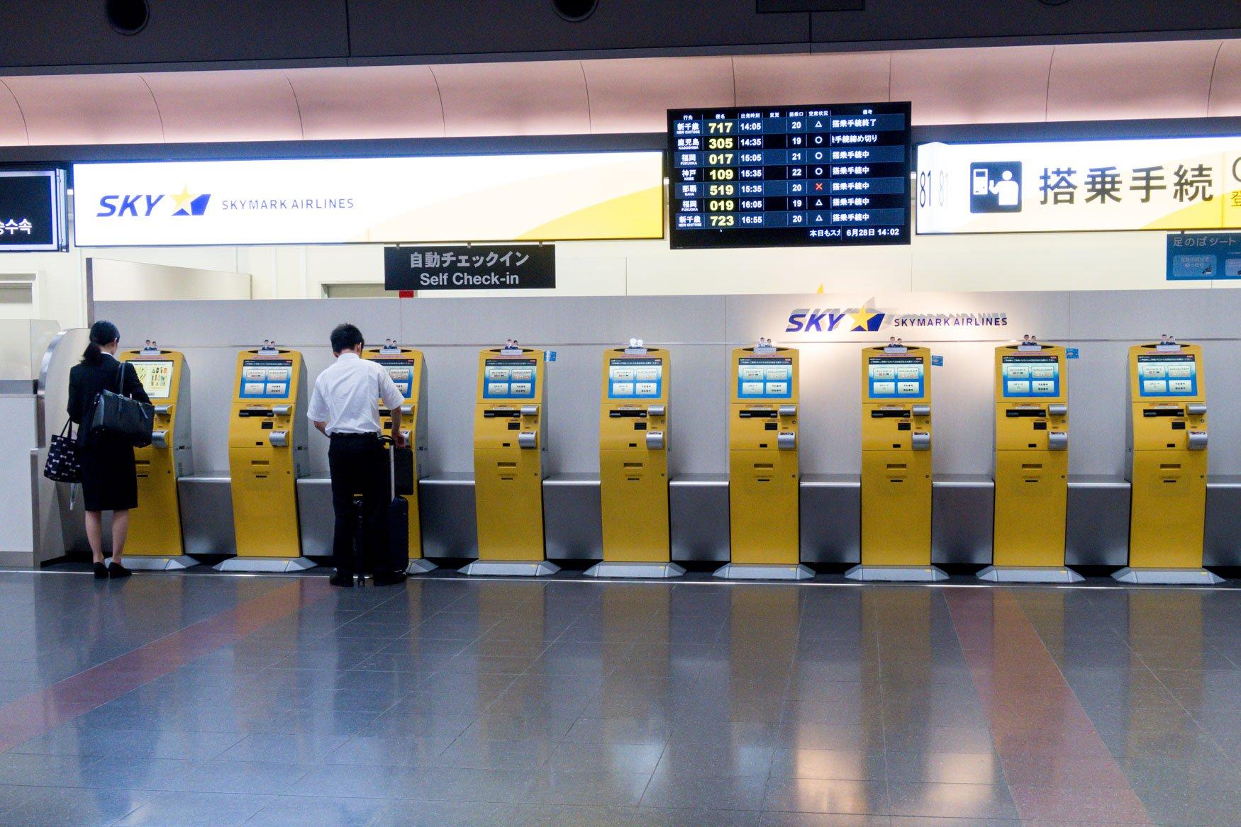 Skymark Airlines Self Check-In Machines