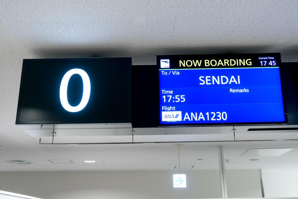 ANA Flight 1230 from Sapporo to Sendai