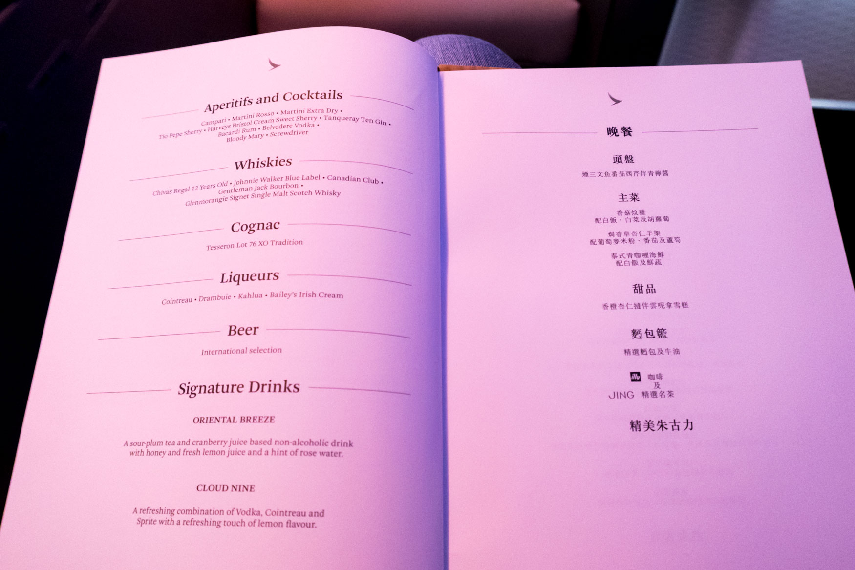 Cathay Pacific First Class Alcohol