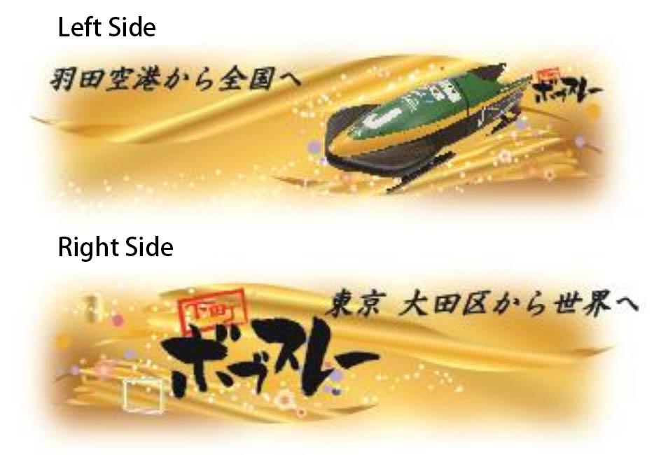 Shitamachi Bobsleigh Jet Details