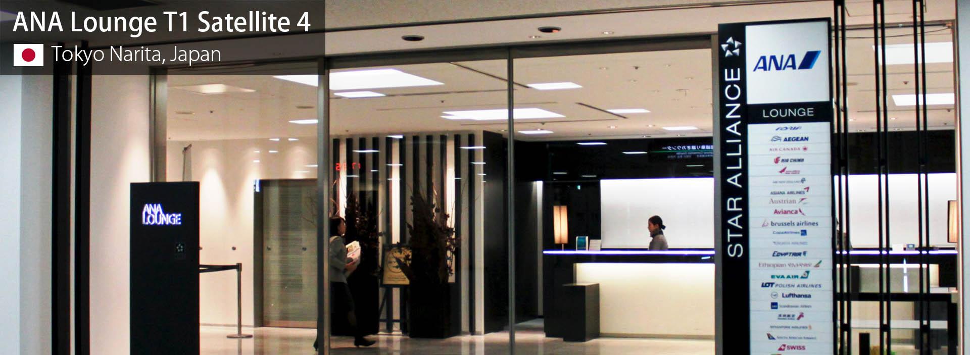 Lounge Review: ANA Lounge Terminal 1 Satellite 4 at Tokyo Narita