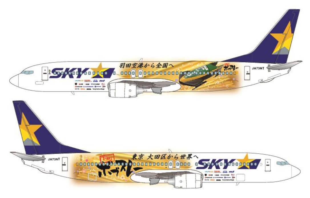Skymark Shitamachi Bobsleigh Jet
