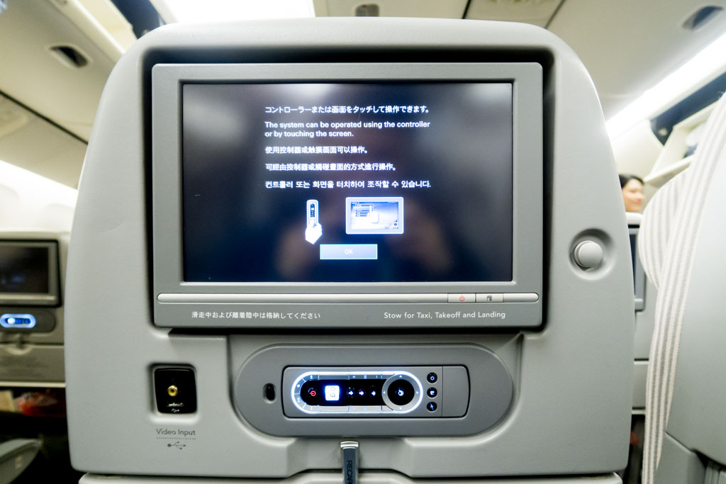 JAL IFE Screen