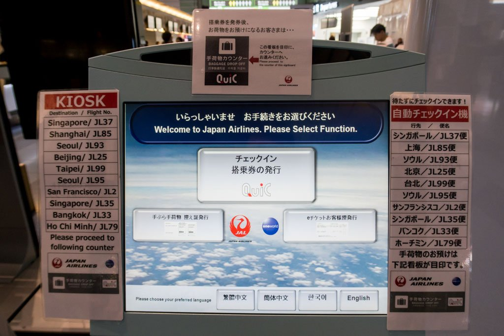 JAL Self Check-In Kiosk