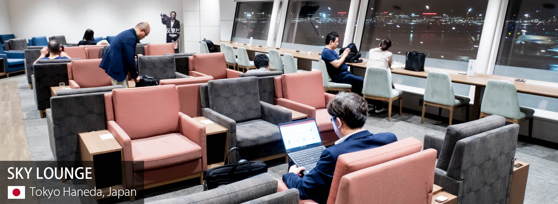 Lounge Review: SKY LOUNGE at Tokyo Haneda