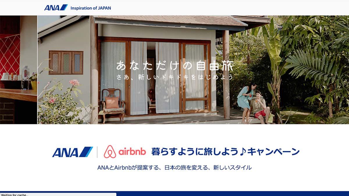 ANA x Airbnb Portal