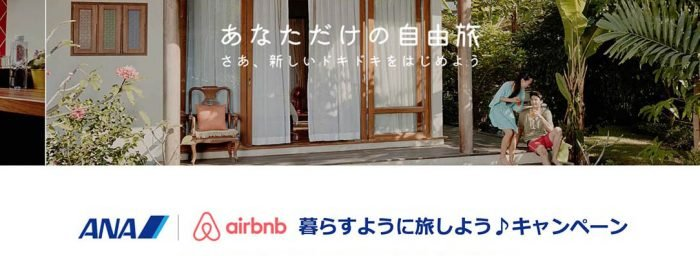 Airbnb Japan Partners with ANA and Peach to Offer Coupons and Miles for Stays