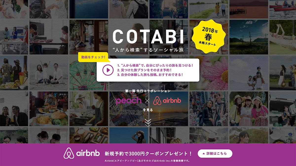 Peach x Airbnb Portal