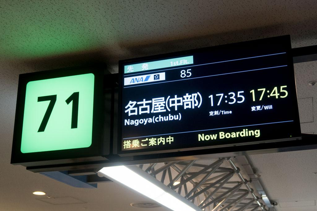 NH85 Flight Information ANA Haneda to Nagoya