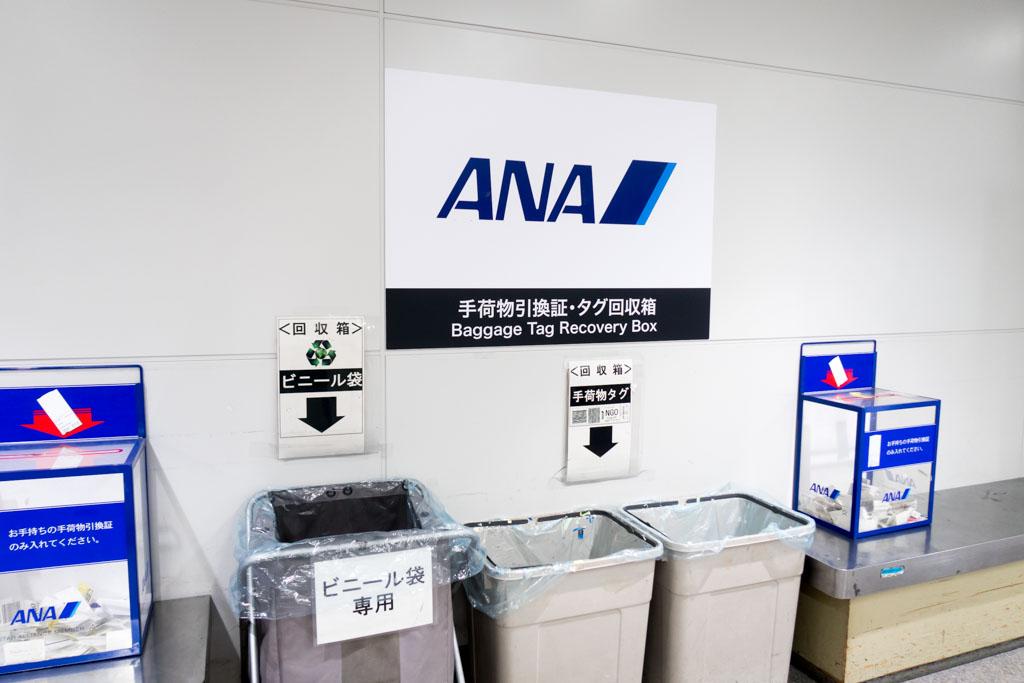 ANA Luggage Tag Retrieval Box