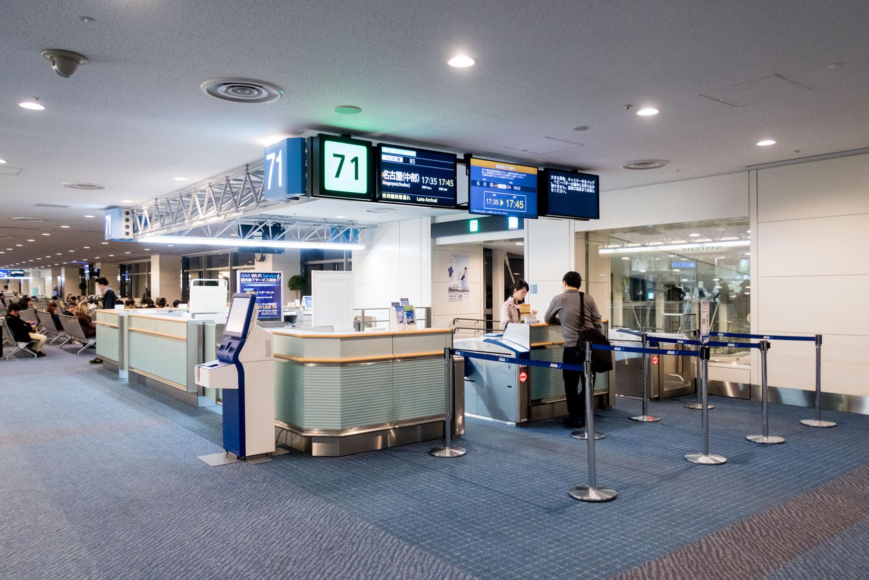 Tokyo Haneda Airport Gate 71