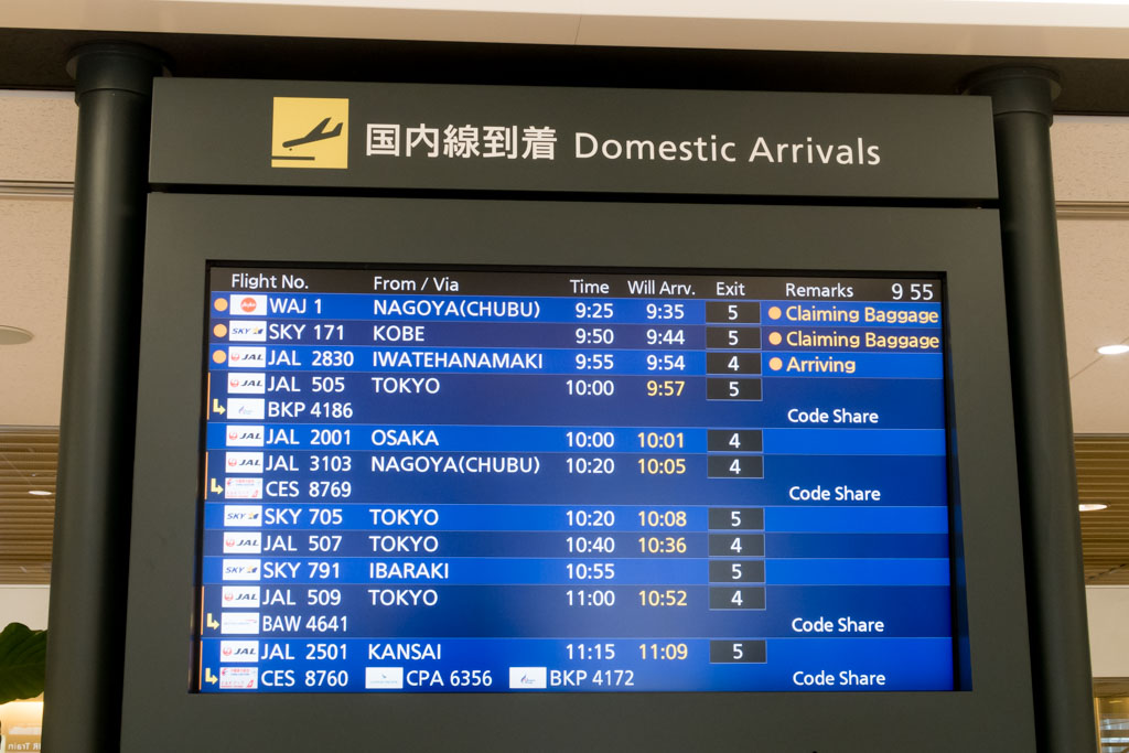 Sapporo New Chitose Airport Domestic Arrivals