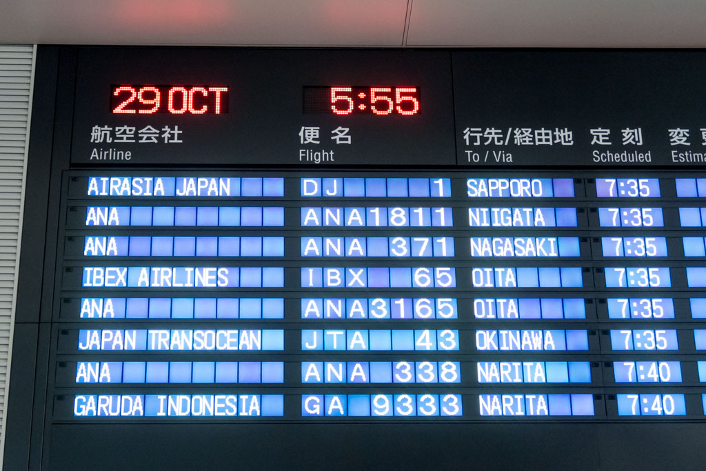 Nagoya Centrair Domestic Flight Departure Board