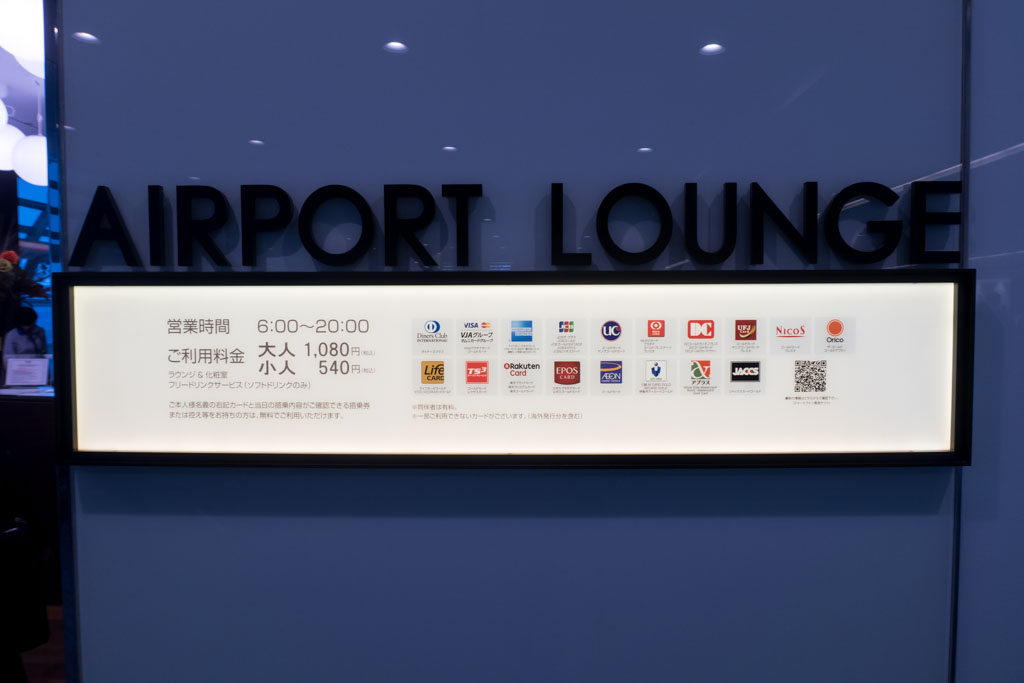 Airport Lounge Terminal 2 South Pier Opening Hours and Access