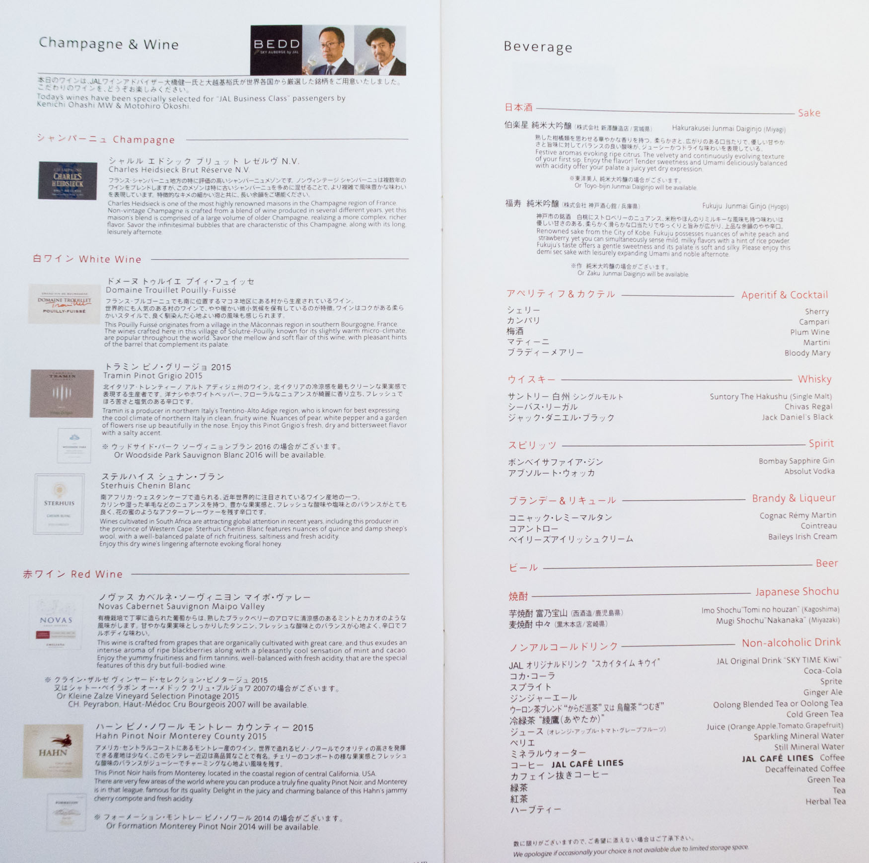 Japan Airlines Business Class Drink Menu