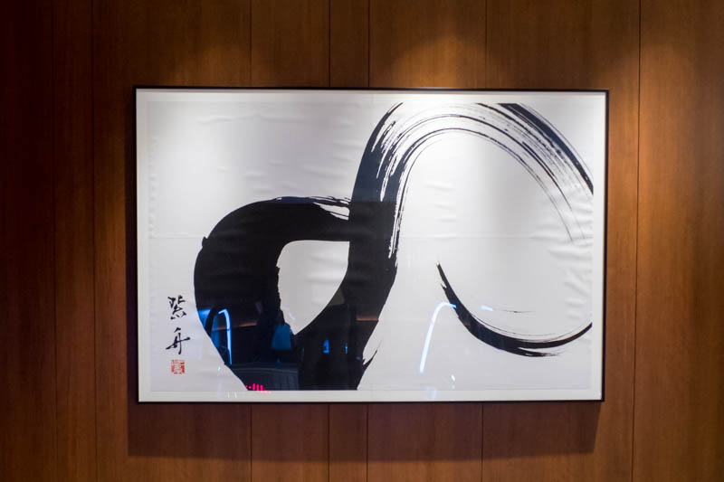 Calligraphy in JAL Sakura Lounge