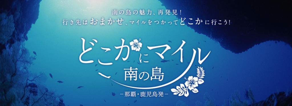 """JAL Launches """"Dokokani Mile Southern Islands Edition"""" for Departures Out of Kagoshima and Naha"""