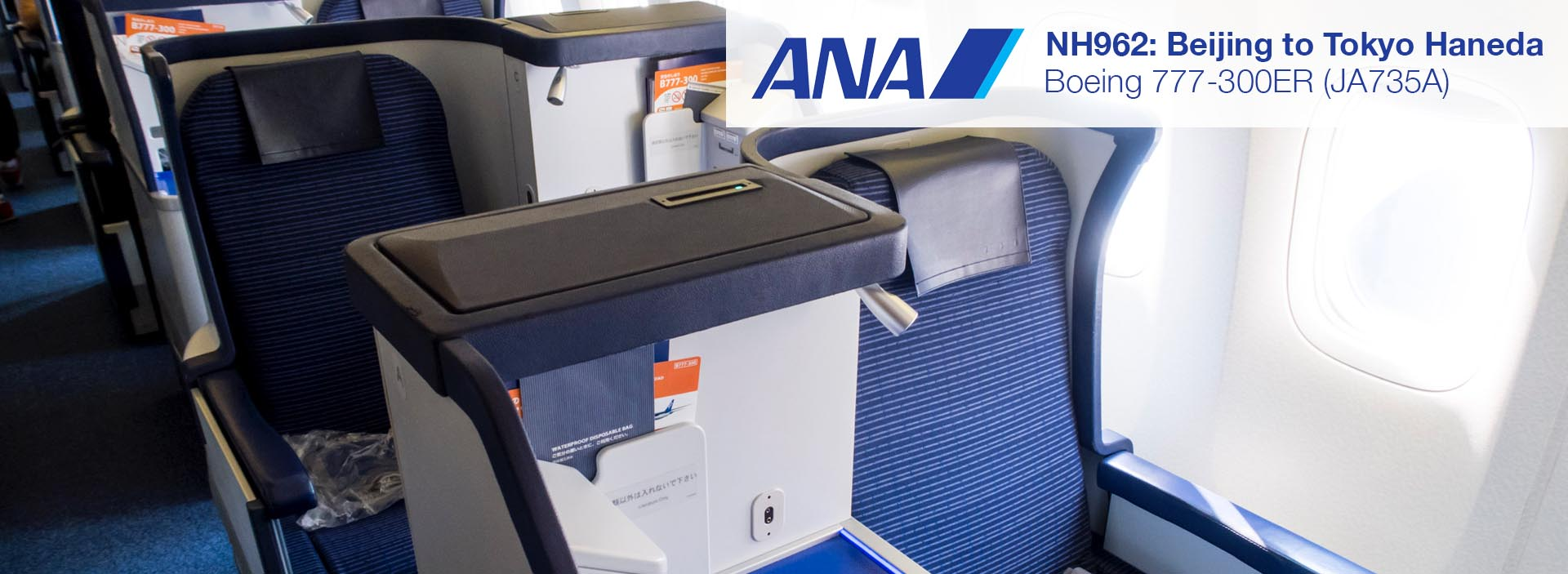 Flight Review: ANA 777-300ER Business Class from Beijing to Tokyo Haneda