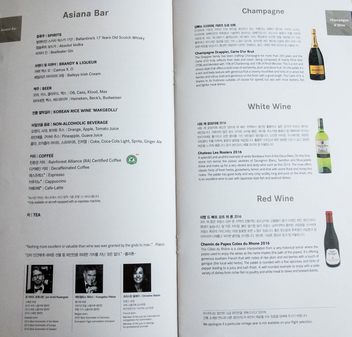 Asiana Airlines Business Class Drink Menu