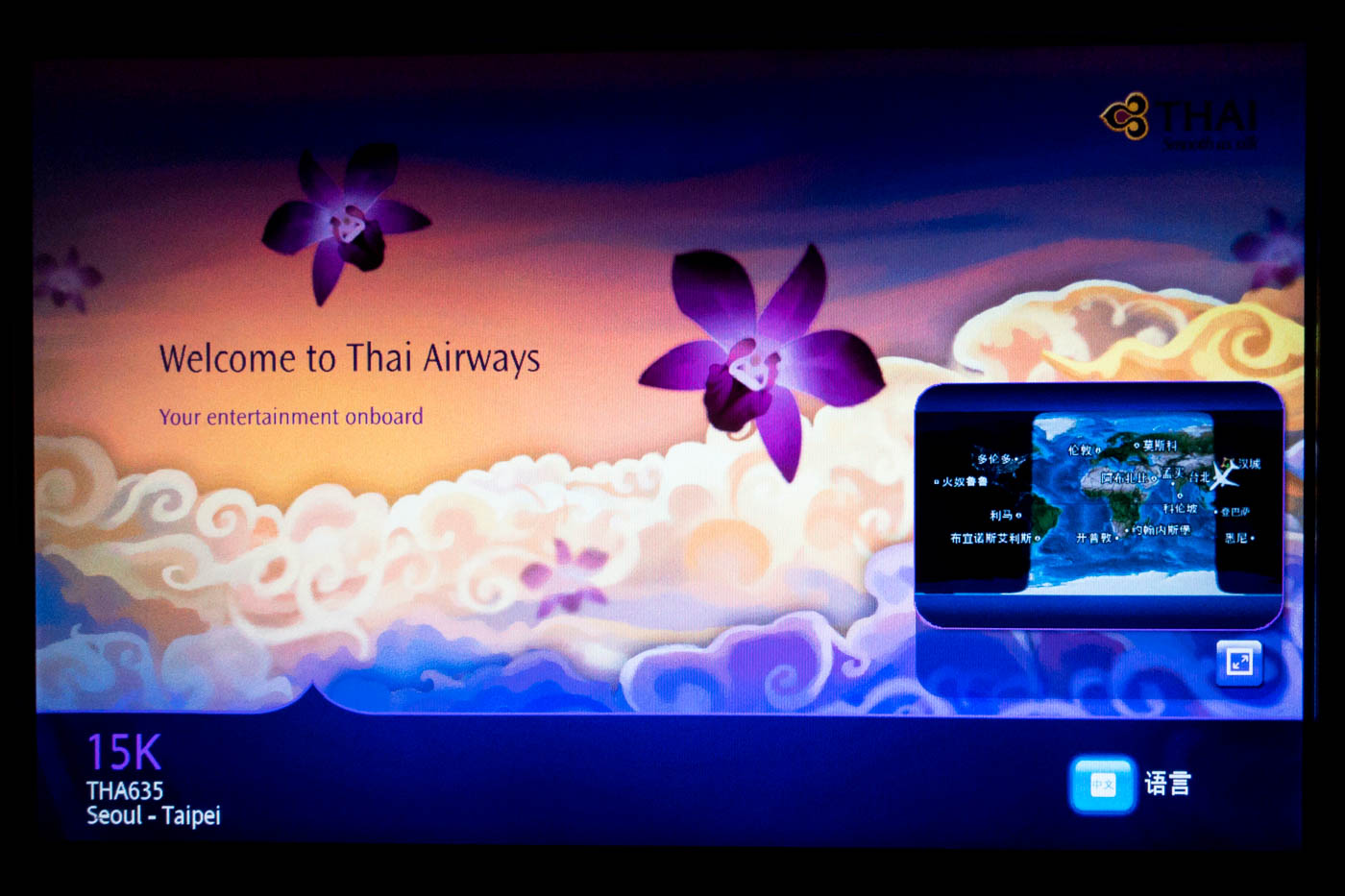Thai Airways In-Flight Entertainment System Welcome Screen