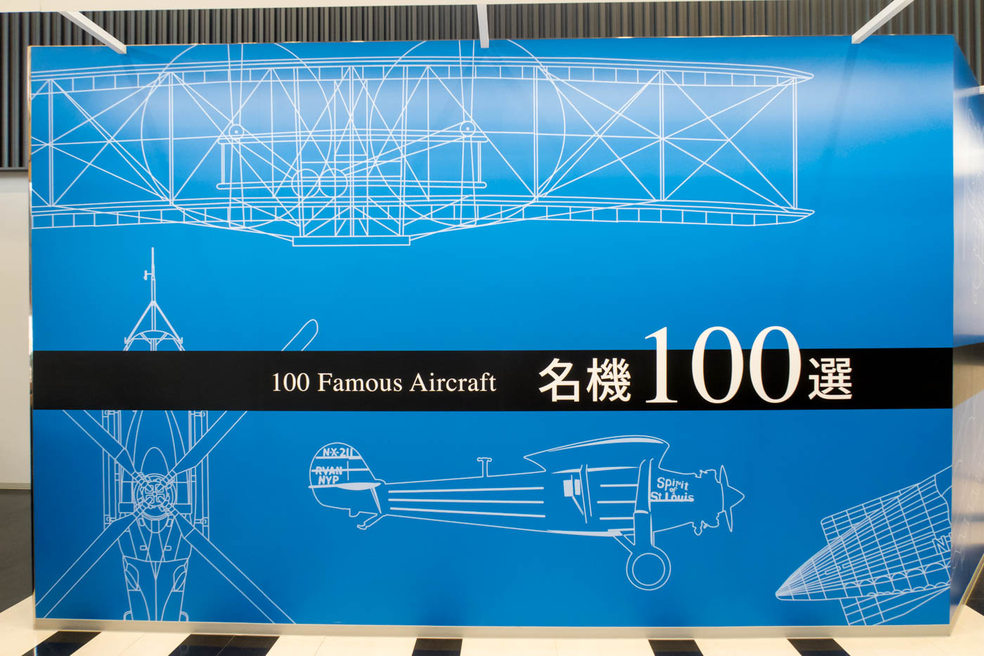100 Famous Aircraft Exhibition at Aichi Museum of Flight