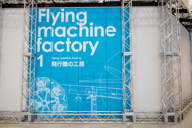 Aichi Museum of Flight Flying Machine Factory