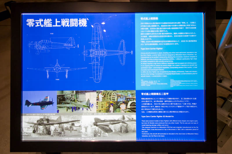 Zero Fighter Information in Nagoya Komaki Museum