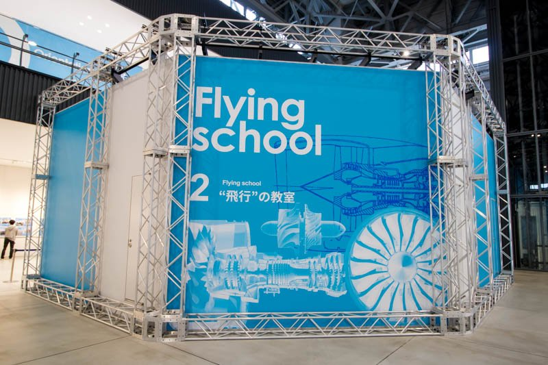 Aichi Museum of Flight Flying School