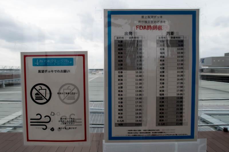 Nagoya Komaki Airport Schedule