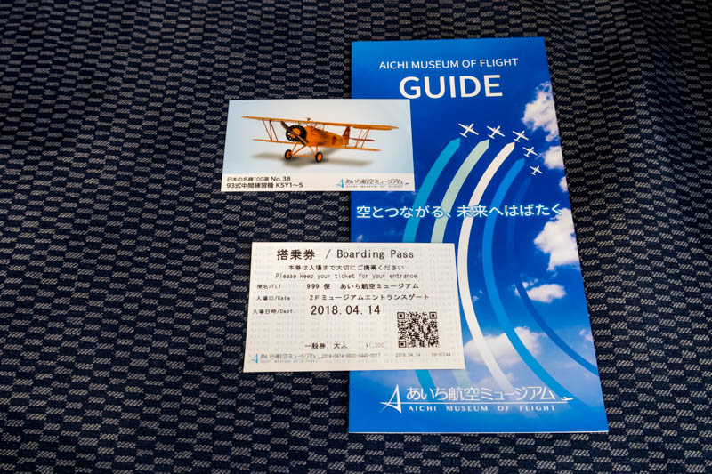 Aichi Museum of Flight Tickets