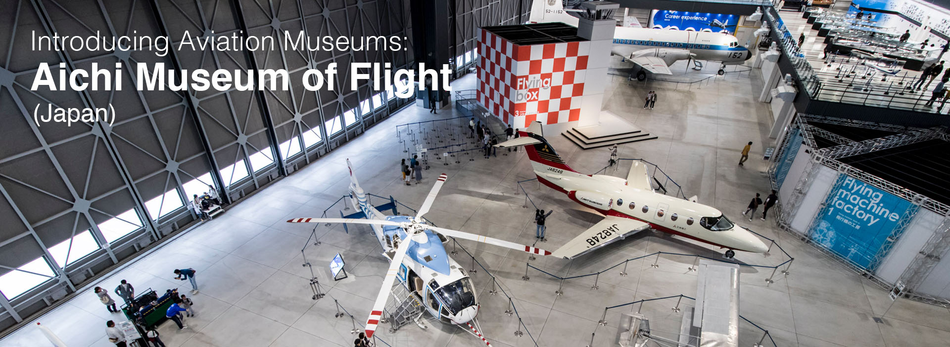 Aviation Museum: Aichi Museum of Flight (Nagoya, Japan)