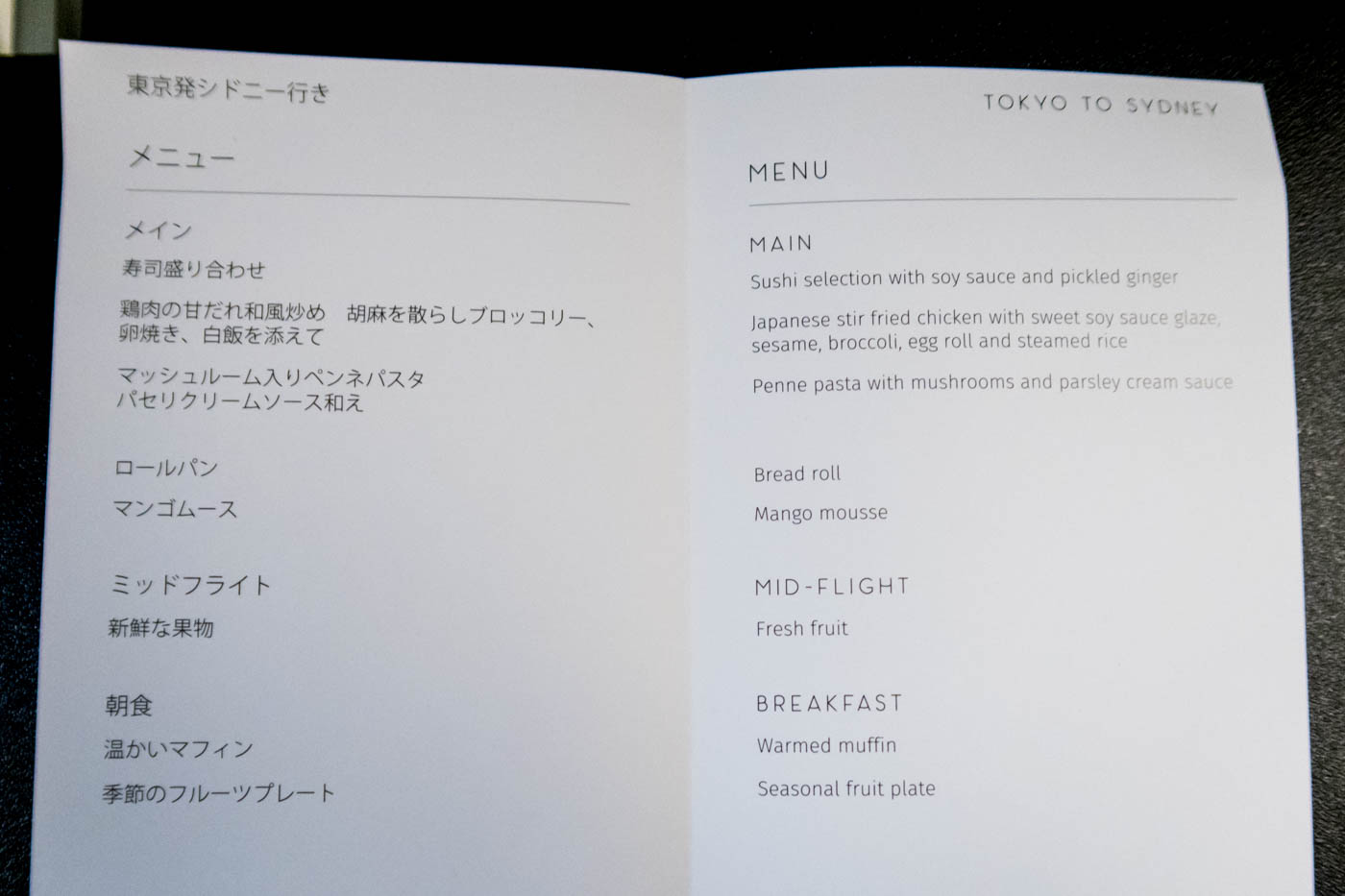 Qantas Economy Class Long Haul Meal Menu