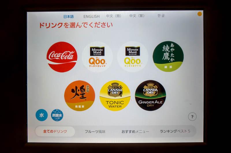 JAL Sakura Lounge Soft Drinks