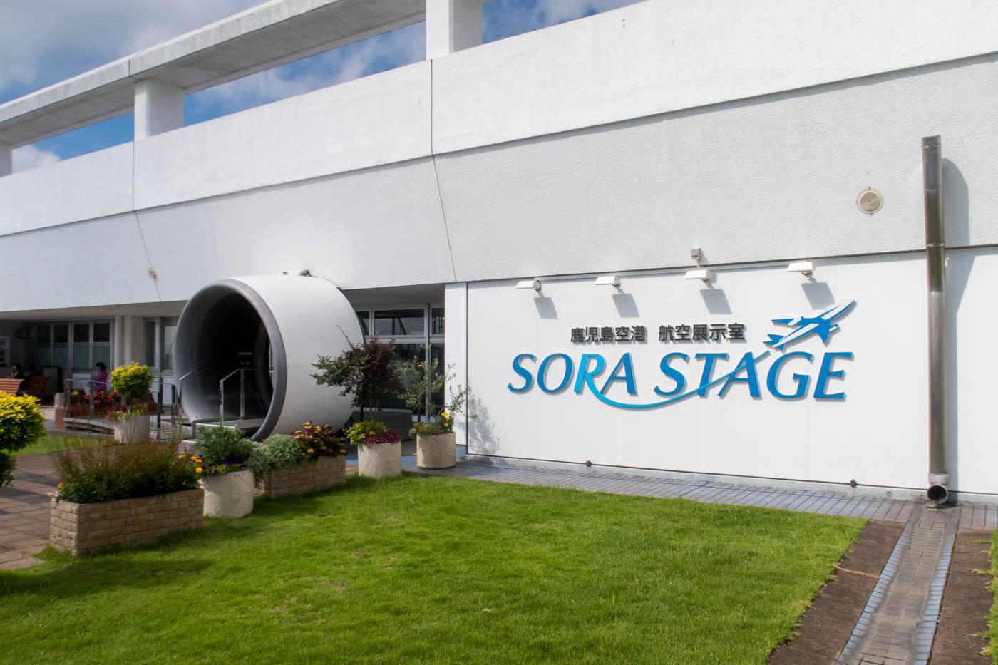 Kagoshima Airport SORA STAGE