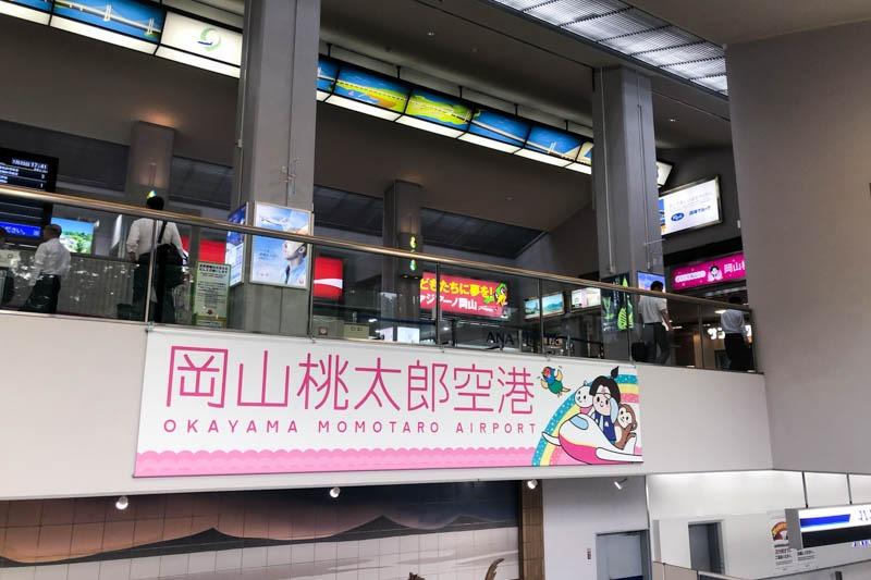 Okayama Momotaro Airport