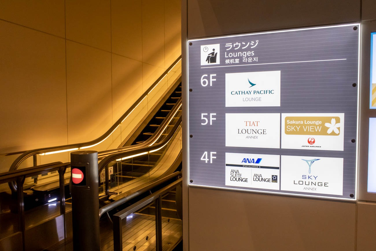 Tokyo Haneda Airport International Lounges