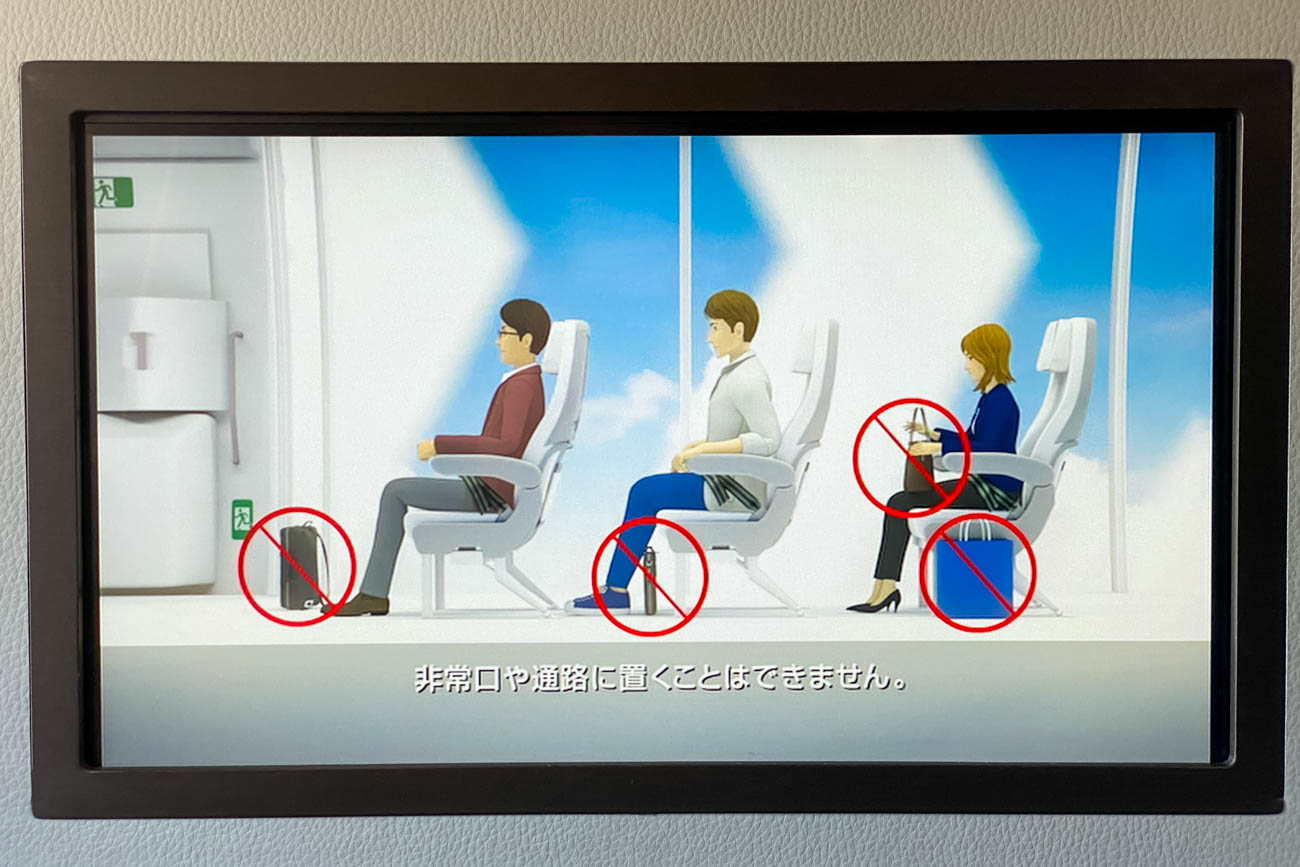 JAL Safety Video
