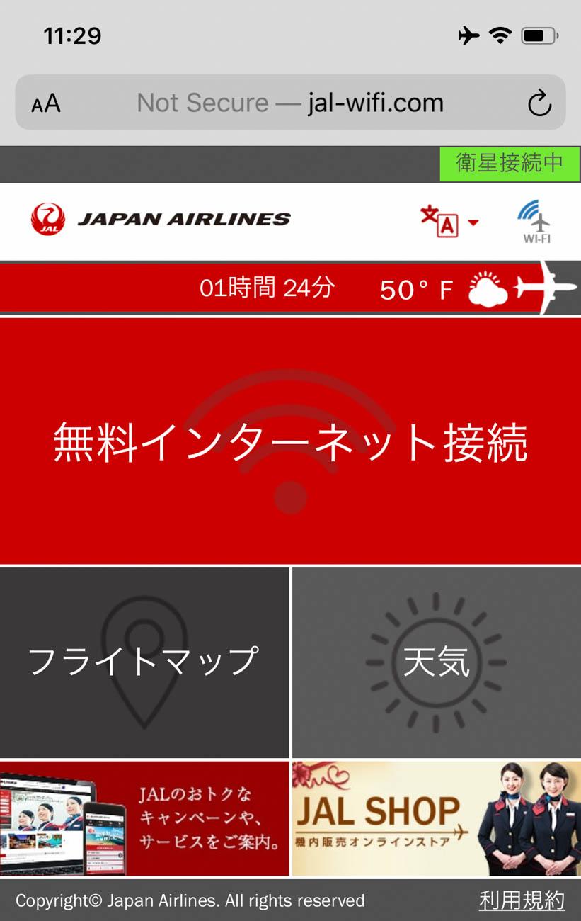 JAL A350 Wi-Fi