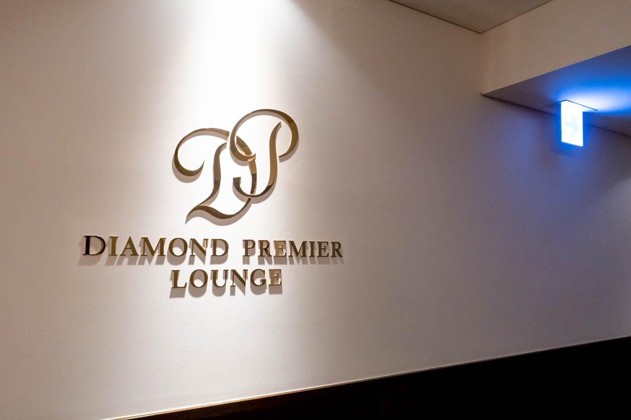 Review: JAL Diamond Premier Lounge at Tokyo Haneda