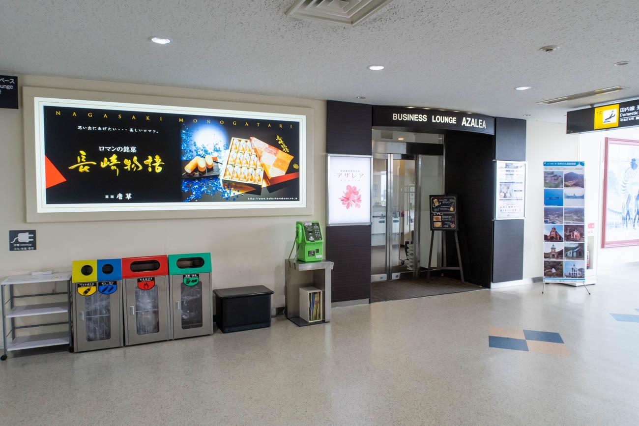 Nagasaki Business Lounge Azalea Entrance
